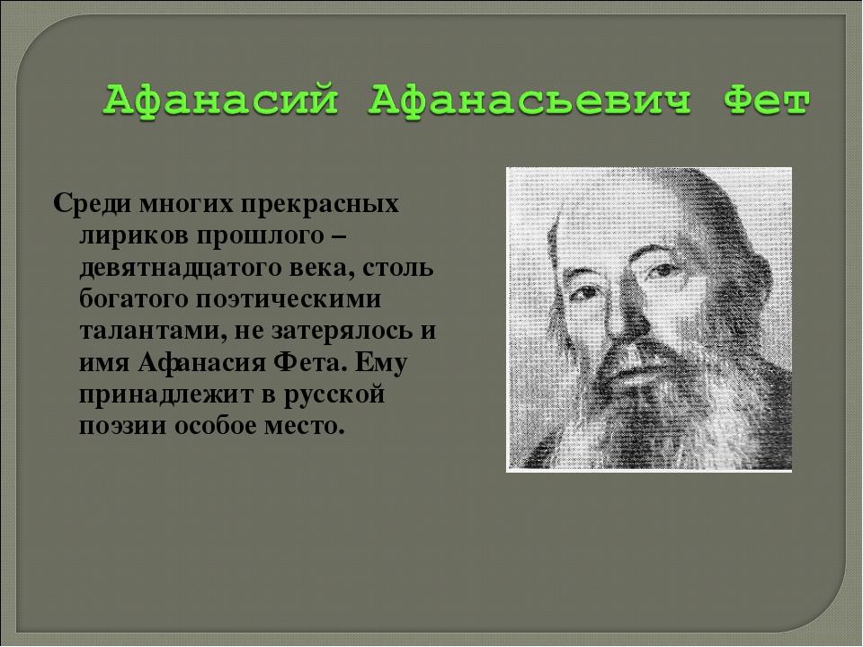 Среди многих прекрасных лириков прошлого – девятнадцатого века, столь богатог...