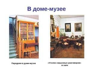В доме-музее Передняя в доме-музее «Уголок серьезных разговоров» в зале