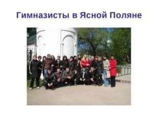 Гимназисты в Ясной Поляне