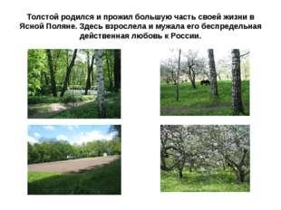 Толстой родился и прожил большую часть своей жизни в Ясной Поляне. Здесь взро