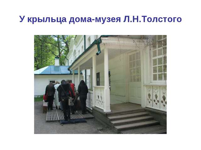 У крыльца дома-музея Л.Н.Толстого