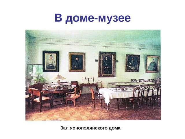 В доме-музее Зал яснополянского дома