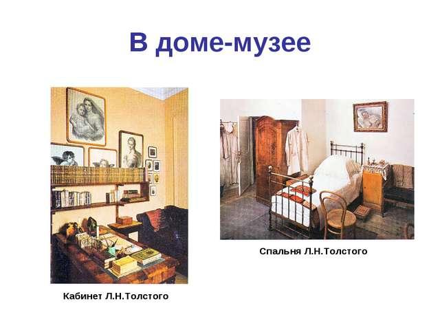 В доме-музее Кабинет Л.Н.Толстого Спальня Л.Н.Толстого
