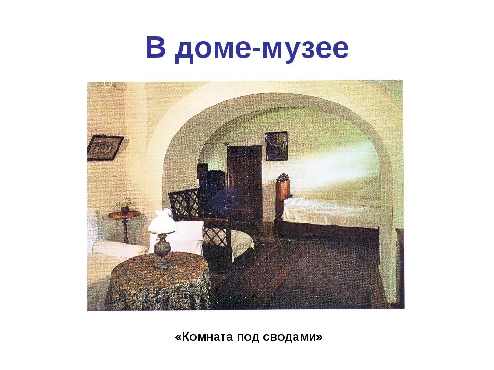 В доме-музее «Комната под сводами»