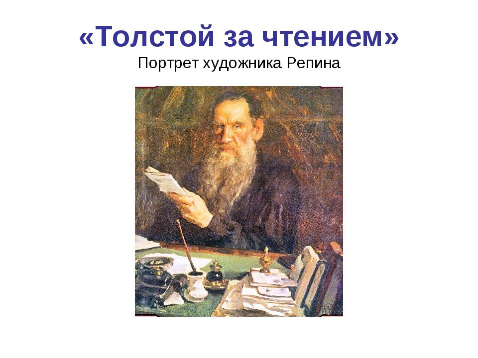 «Толстой за чтением» Портрет художника Репина