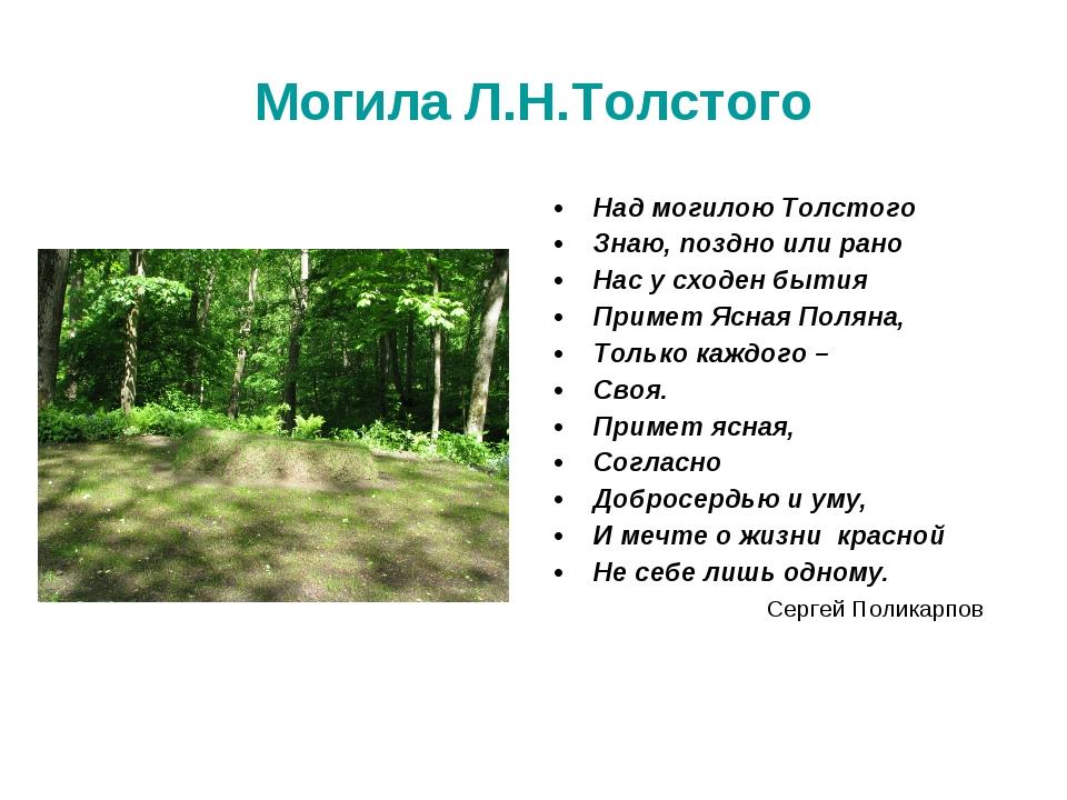 Могила Л.Н.Толстого Над могилою Толстого Знаю, поздно или рано Нас у сходен б...