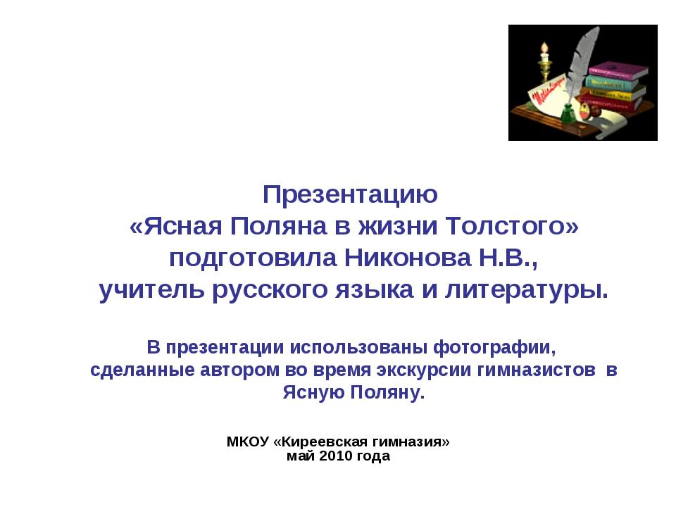 Презентацию «Ясная Поляна в жизни Толстого» подготовила Никонова Н.В., учите...