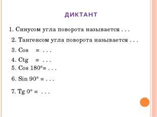 ДИКТАНТ 1. Синусом угла поворота называется . . . 2. Тангенсом угла поворота