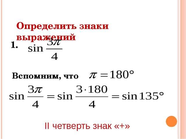 Определить знаки выражений 1. Вспомним, что II четверть знак «+»