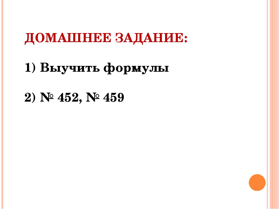 ДОМАШНЕЕ ЗАДАНИЕ: Выучить формулы № 452, № 459