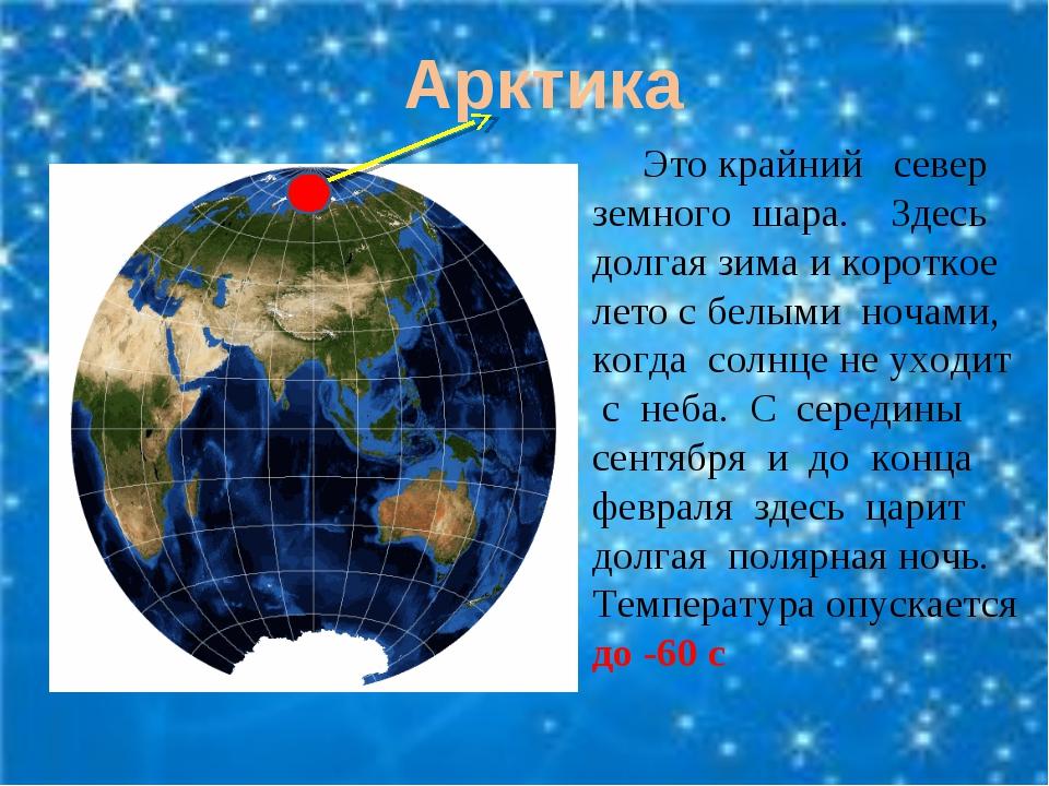 Арктика Это крайний север земного шара. Здесь долгая зима и короткое лето с б...