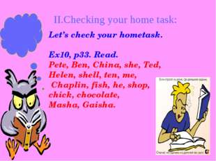 II.Checking your home task: Let's check your hometask. Ex10, p33. Read. Pete,