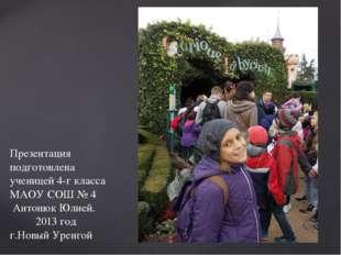 Презентация подготовлена ученицей 4-г класса МАОУ СОШ № 4 Антонюк Юлией. 201