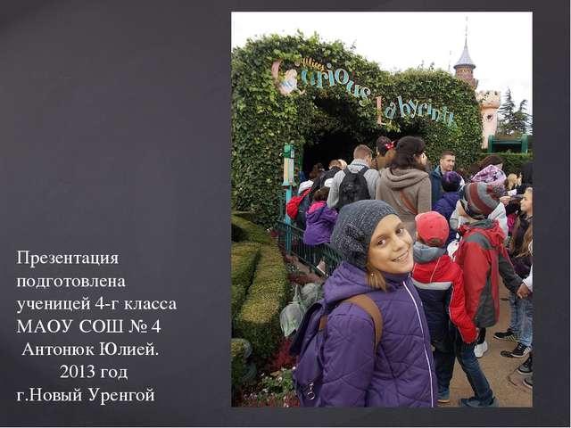 Презентация подготовлена ученицей 4-г класса МАОУ СОШ № 4 Антонюк Юлией. 201...