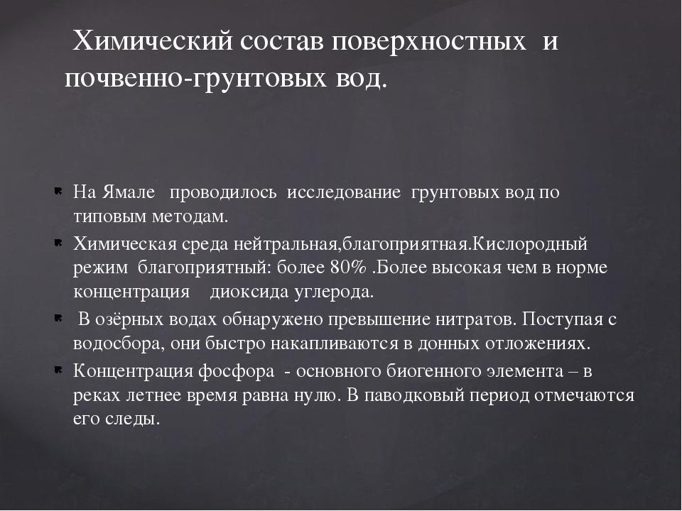 На Ямале проводилось исследование грунтовых вод по типовым методам. Химическа...
