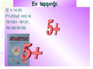 Fazilova Ş.N və Cavadova F.Q * Ev tapşırığı: Səh 14-20 P1-2(öyrənmək) №1001-