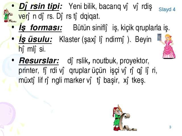 * Dərsin tipi: Yeni bilik, bacarıq və vərdiş verən dərs. Dərs tədqiqat. İş fo...