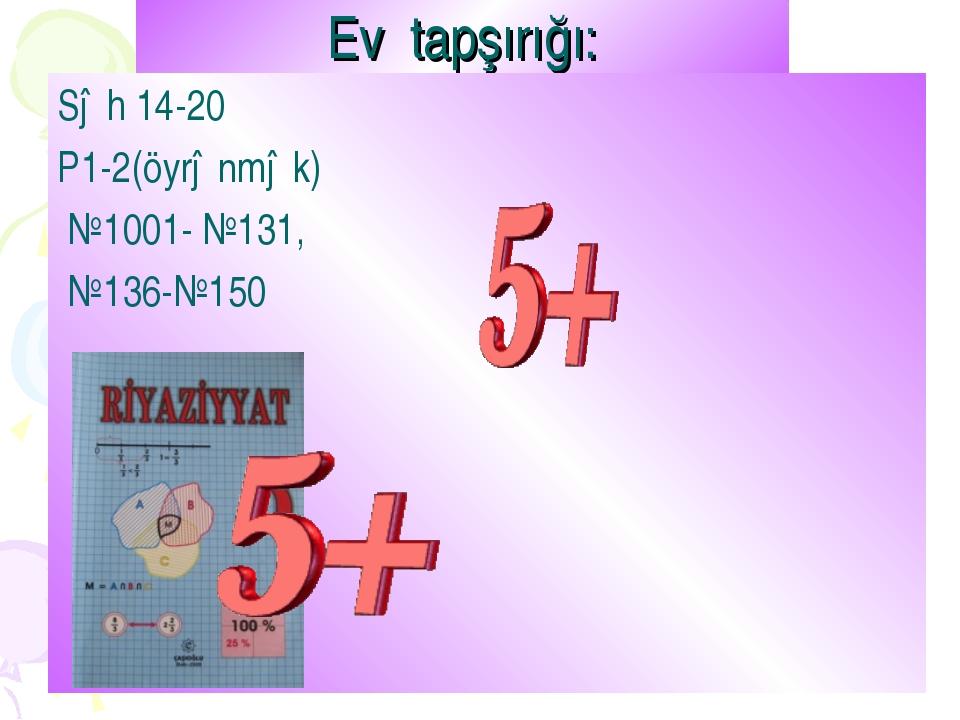 Fazilova Ş.N və Cavadova F.Q * Ev tapşırığı: Səh 14-20 P1-2(öyrənmək) №1001-...