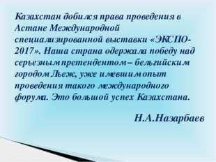 Казахстан добился права проведения в Астане Международной специализированной