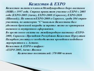 Казахстан & EXPO Казахстан является членом Международного бюро выставок (МБВ)