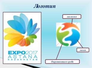 Логотип Окружающая среда океан экология