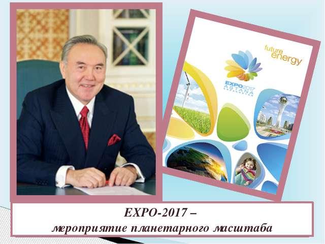 EXPO-2017 – мероприятие планетарного масштаба