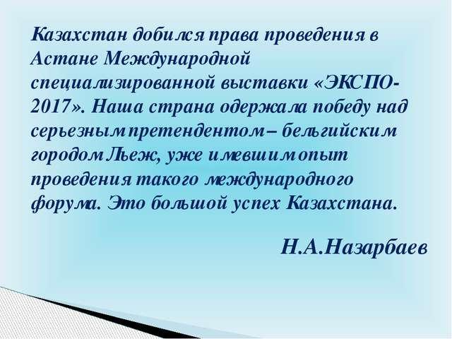 Казахстан добился права проведения в Астане Международной специализированной...