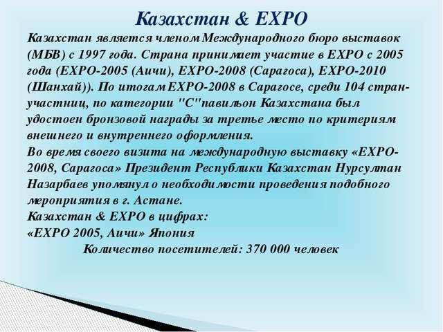 Казахстан & EXPO Казахстан является членом Международного бюро выставок (МБВ)...