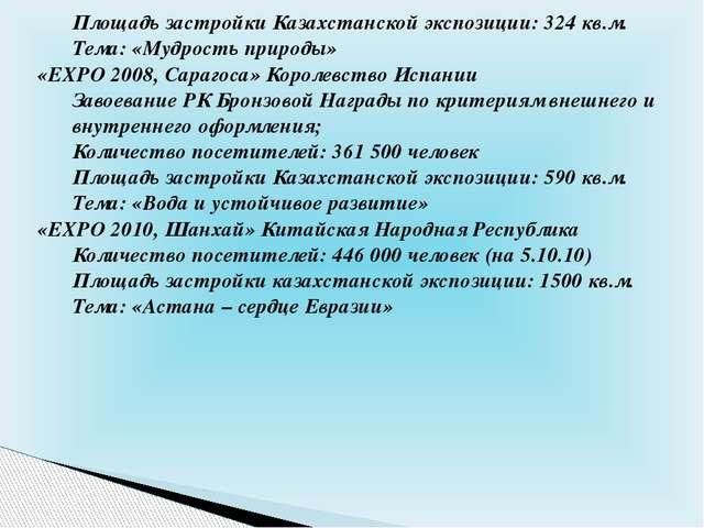 Площадь застройки Казахстанской экспозиции: 324 кв.м. Тема: «Мудрость природы...