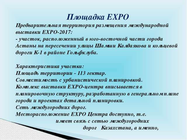 Площадка EXPO Предварительная территория размещения международной выставкиEX...