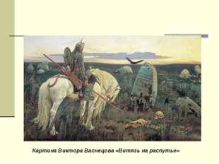 Картина Виктора Васнецова «Витязь на распутье»