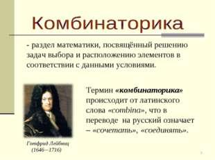 * Готфрид Лейбниц (1646—1716) - раздел математики, посвящённый решению задач