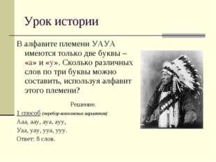 Урок истории В алфавите племени УАУА имеются только две буквы – «а» и «у». Ск