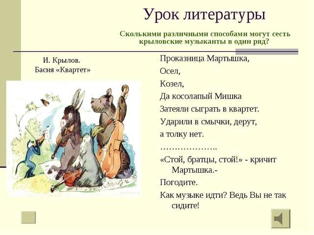 Урок литературы Проказница Мартышка, Осел, Козел, Да косолапый Мишка Затеяли...