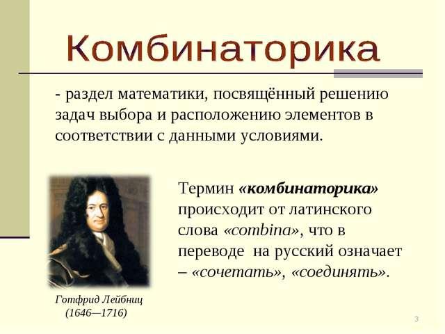 * Готфрид Лейбниц (1646—1716) - раздел математики, посвящённый решению задач...