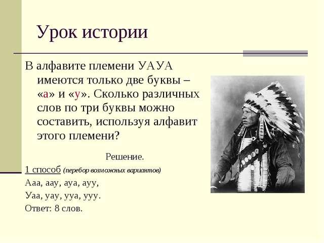 Урок истории В алфавите племени УАУА имеются только две буквы – «а» и «у». Ск...