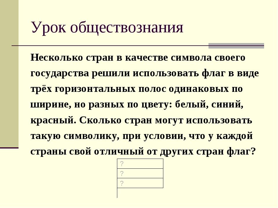 Урок обществознания Несколько стран в качестве символа своего государства реш...