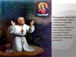 Однажды молодой христианин зашел в храм к старому священнику, который славилс