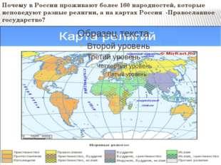Почему в России проживают более 160 народностей, которые исповедуют разные ре