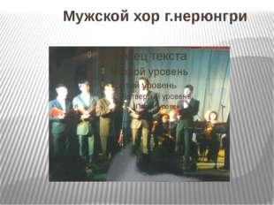 Мужской хор г.нерюнгри