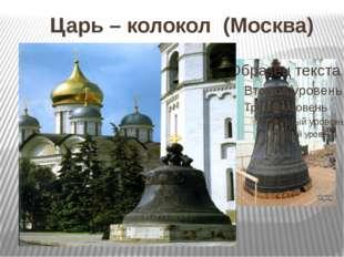 Царь – колокол (Москва)