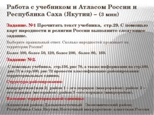 Работа с учебником и Атласом России и Республика Саха (Якутия) – (3 мин) Зада