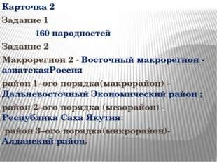 Карточка 2 Задание 1 160 народностей Задание 2 Макрорегион 2 - Восточный макр