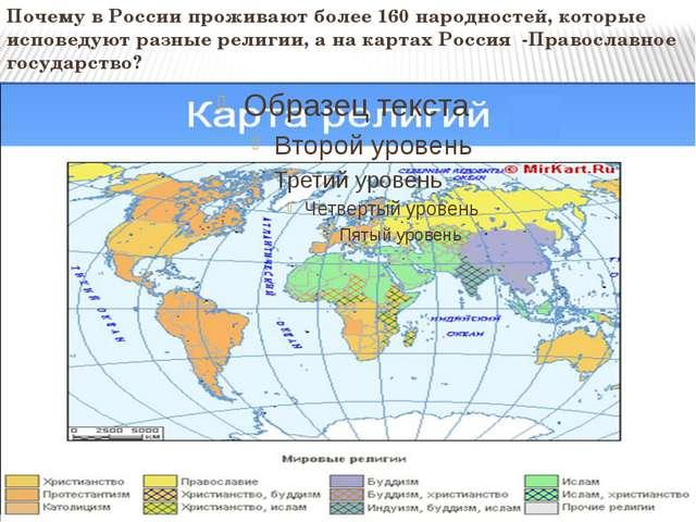 Почему в России проживают более 160 народностей, которые исповедуют разные ре...