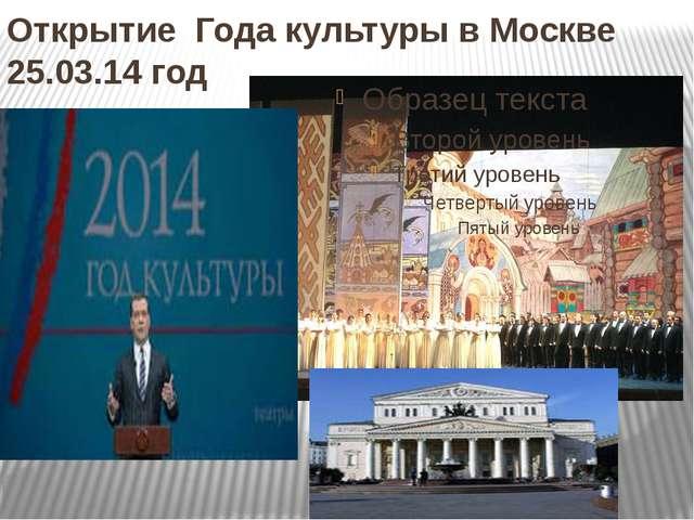 Открытие Года культуры в Москве 25.03.14 год
