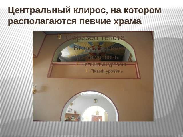 Центральный клирос, на котором располагаются певчие храма