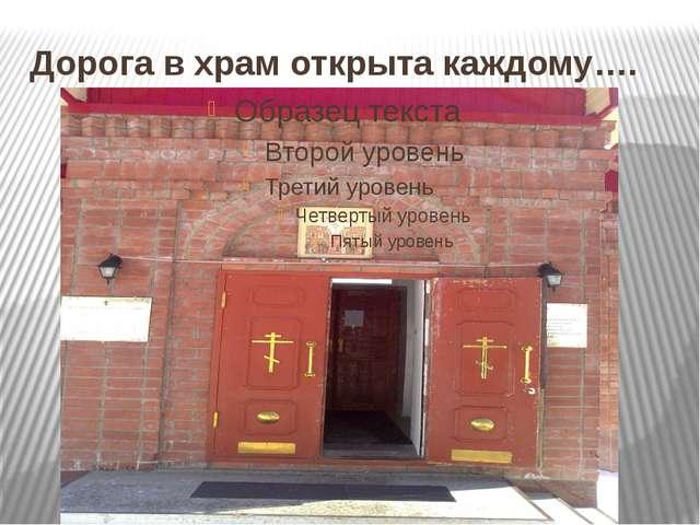 Дорога в храм открыта каждому….
