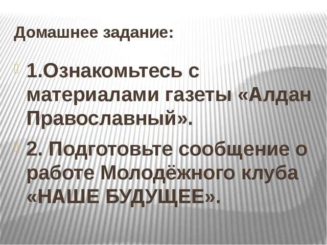 Домашнее задание: 1.Ознакомьтесь с материалами газеты «Алдан Православный». 2...