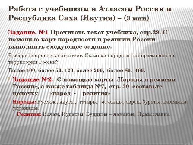 Работа с учебником и Атласом России и Республика Саха (Якутия) – (3 мин) Зада...