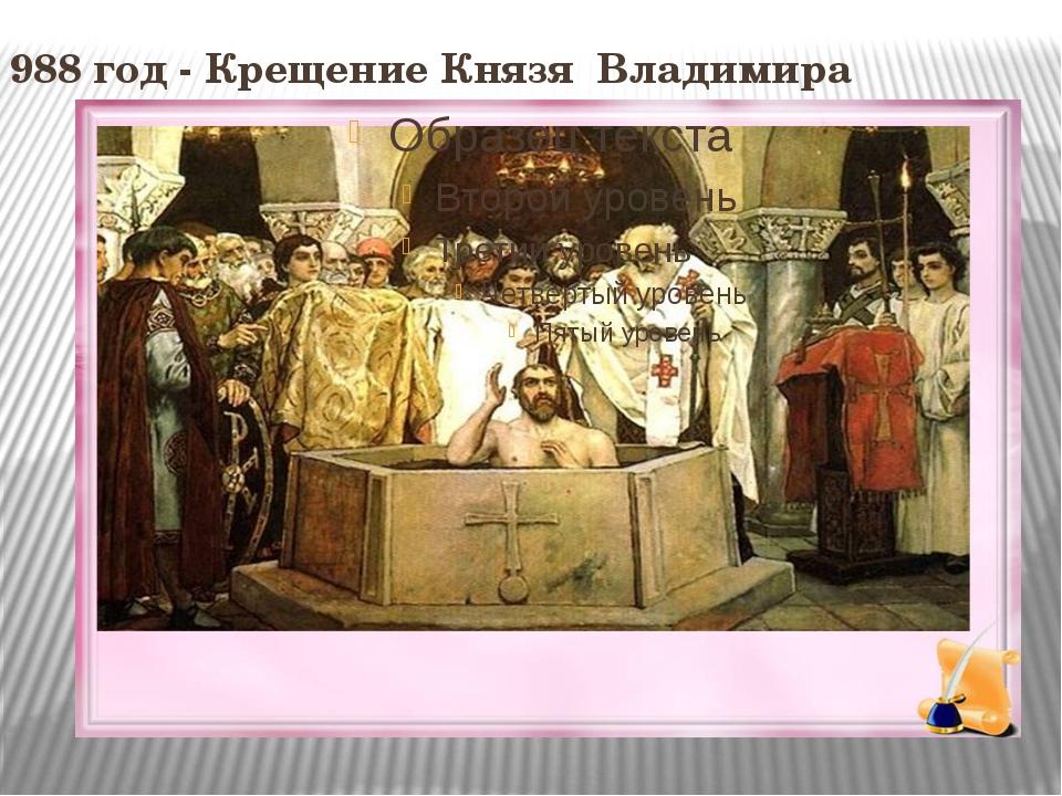 988 год - Крещение Князя Владимира
